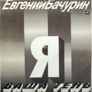 Евгений Бачурин - Я - Ваша Тень