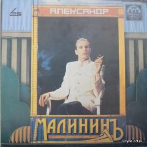 Александр Малинин - Александр Малининъ
