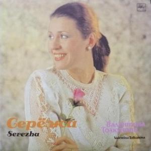 Валентина Толкунова - Сережа