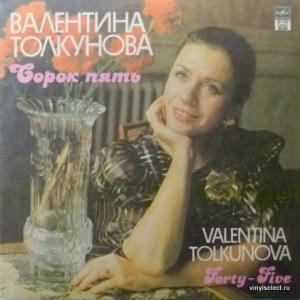Валентина Толкунова - Сорок Пять