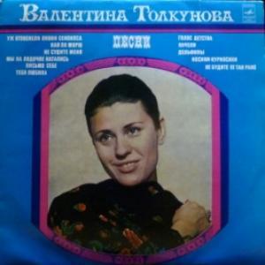Валентина Толкунова - Валентина Толкунова II