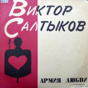 Виктор Салтыков (ex-Форум; Электроклуб) - Армия Любви