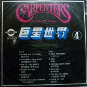Carpenters - Golden Hit Songs