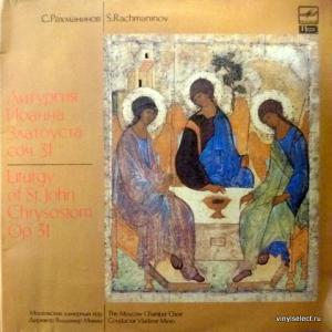 Сергей Рахманинов (Sergei Rachmaninoff) - Liturgy Of St. John Chrysostom Op.31