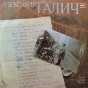 Александр Галич - Александр Галич (2LP)