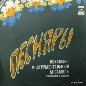 Песняры - Гусляр