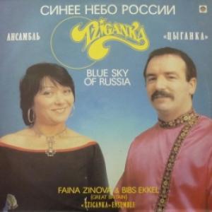 Цыганка - Blue Sky Of Russia / Синее Небо России