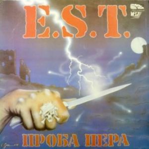 E.S.T. (Электро-Судорожная Терапия) - Проба Пера