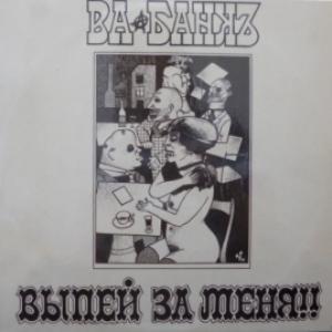 Ва-Банкъ - Выпей За Меня!!