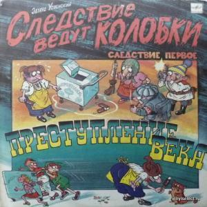 Эдуард Успенский - Следствие Ведут Колобки. Следствие 1: Преступление Века