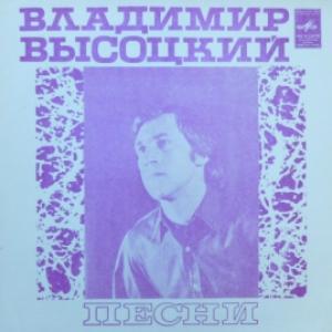 Владимир Высоцкий - Песни («ЯК»-Истребитель)