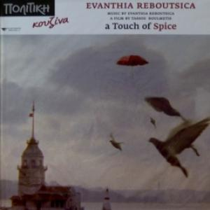 Evanthia Reboutsica - A Touch Of Spice / Πολίτικη Κουζίνα (Original Motion Picture Soundtrack)