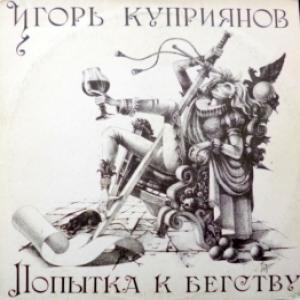 Игорь Куприянов (ex-Чёрный Кофе) - Попытка К Бегству