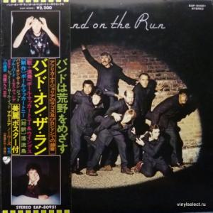 Paul McCartney And Wings - Band On The Run (+Poster)
