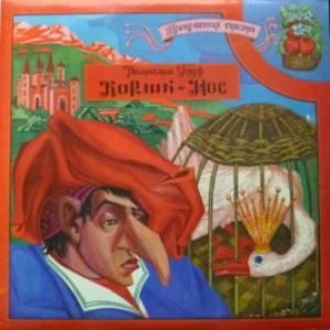 Вильгельм Гауф - Карлик-Нос (Orange Vinyl)