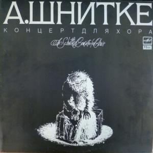 Альфред Шнитке (Alfred Schnittke) - Концерт Для Хора