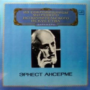 Ernest Ansermet - Ernest Ansermet Conducts Sergey Prokofiev, Nikolay Rimsky-Korsakov, Anatoliy Liadov