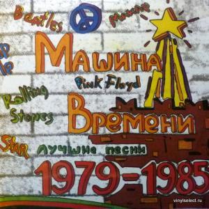 Машина Времени - Лучшие Песни 1979-1985 (I & II Часть)