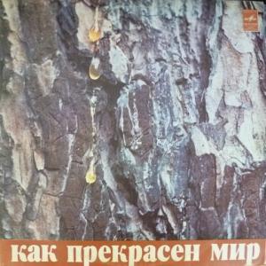 Давид Тухманов - Как Прекрасен Мир (feat. Александр Градский, Юрий Антонов, Веселые Ребята...)