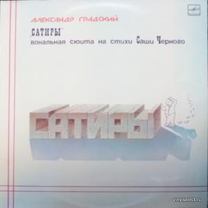 Александр Градский - Сатиры