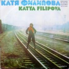 Katya Filipova (Катя Филипова) - Катя Филипова