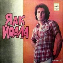 Яак Йоала - Как Жаль