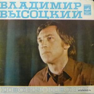 Владимир Высоцкий - Песни (Песня О Переселении Душ)