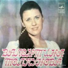 Валентина Толкунова - Давнее