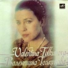 Валентина Толкунова - Вальс Невесты