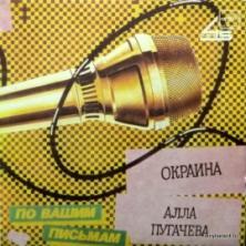 Алла Пугачева - Окраина