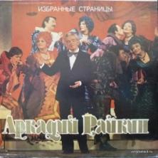 Аркадий Райкин - Избранные Страницы