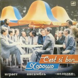 Мелодия - Хорошо / C'Est Si Bon