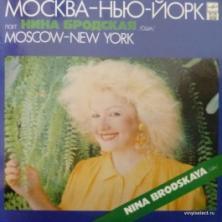 Нина Бродская (Nina Brodskaya) - Москва - Нью-Йорк