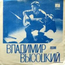 Владимир Высоцкий - Песни (Песня О Переселении Душ) (7