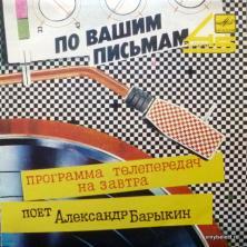 Александр Барыкин - Программа Телепередач На Завтра