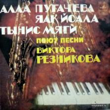 Виктор Резников - Compilation feat. Алла Пугачева, Яак Йоала, Тынис Мяги