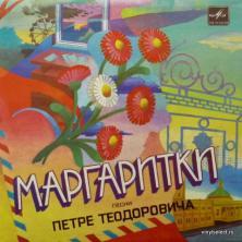 Петре Теодорович - Маргаритки