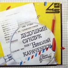Николай Караченцов - Дедушкин Сундук