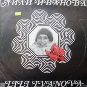 Lili Ivanova (Лили Иванова) - Стари мой приятелю