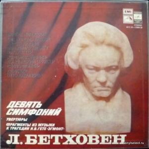Ludwig van Beethoven - Девять Симфоний, Увертюры, Фрагменты из 'Эгмонт' (feat. Otto Klemperer)