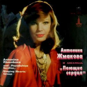 Поющие Сердца - Антонина Жмакова и Поющие Сердца