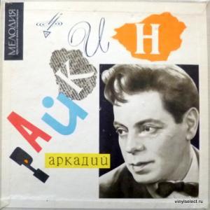 Аркадий Райкин - От 2-х До 50-ти