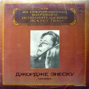 George Enescu - Из Сокровищницы Мирового Исполнительского Искусства
