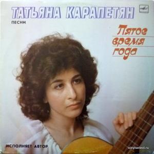 Татьяна Карапетян - Пятое Время Года