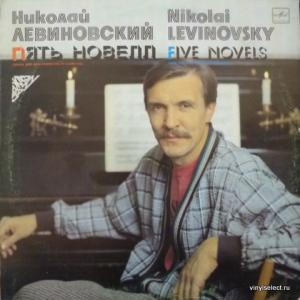 Николай Левиновский - Пять Новелл