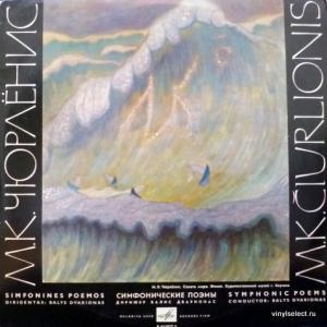 Mikalojus Konstantinas Čiurlionis - Symphonic Poems / Симфонические Поэмы