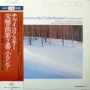 Piotr Illitch Tchaikovsky (Петр Ильич Чайковский) - Symphony No.2 - Little Russian In C Minor, Op.17 (feat. G.Rozhdestvensky)