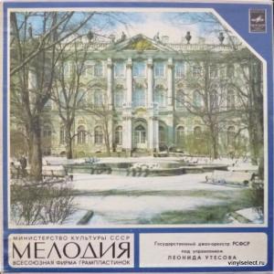 Леонид Утесов - Государственный Джаз-Оркестр п/у Л. Утесова