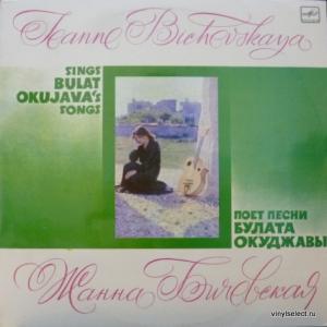 Жанна Бичевская (Jeanne Bichevskaya) - Поет Песни Булата Окуджавы
