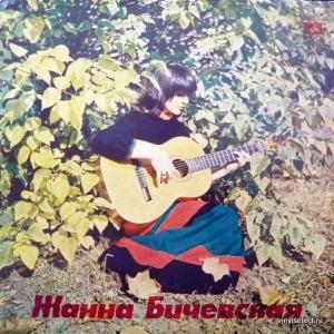 Жанна Бичевская - Жанна Бичевская (Русские Народные Песни)